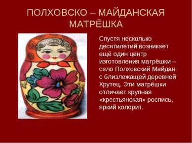 ПОЛХОВСКО – МАЙДАНСКАЯ МАТРЁШКА Спустя несколько десятилетий возникает ещё од...