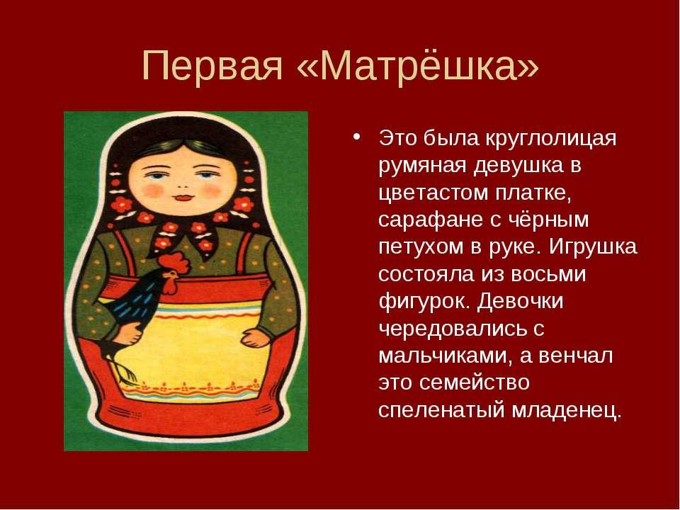 Первая «Матрёшка» Это была круглолицая румяная девушка в цветастом платке, са...