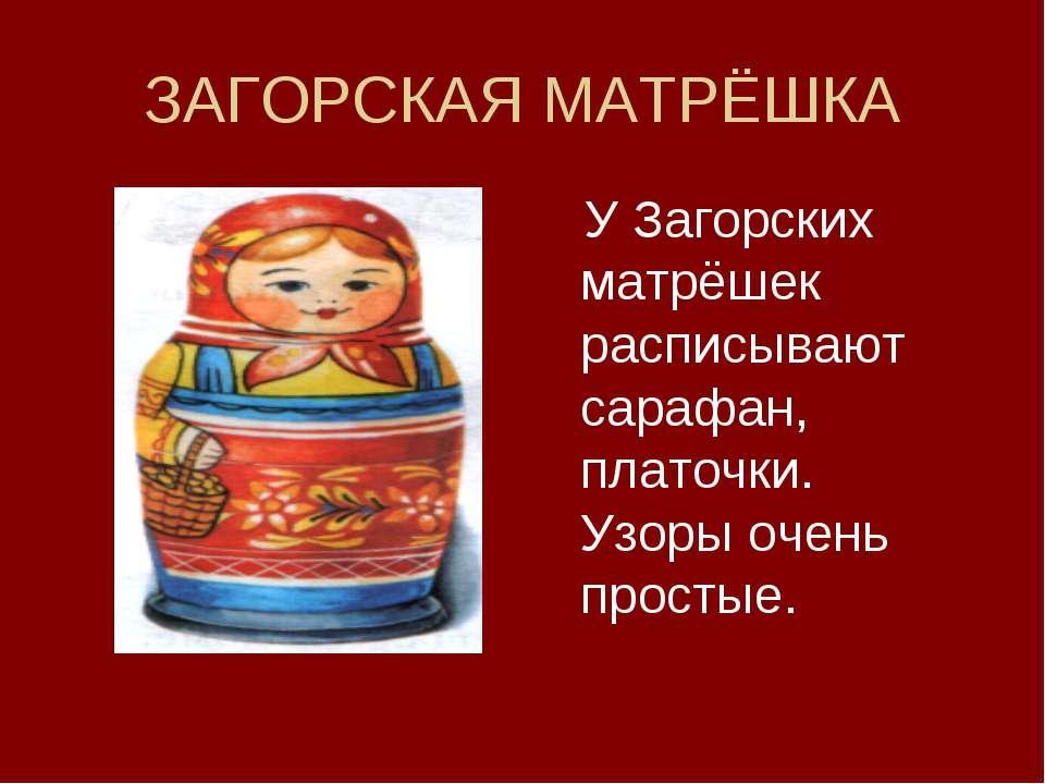 ЗАГОРСКАЯ МАТРЁШКА У Загорских матрёшек расписывают сарафан, платочки. Узоры ...