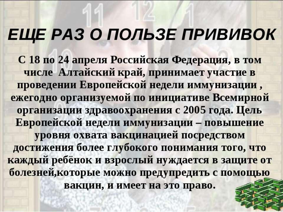 ЕЩЕ РАЗ О ПОЛЬЗЕ ПРИВИВОК С 18 по 24 апреля Российская Федерация, в том числе...