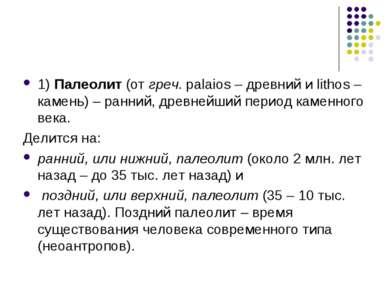 1) Палеолит (от греч. palaios – древний и lithos – камень) – ранний, древнейш...