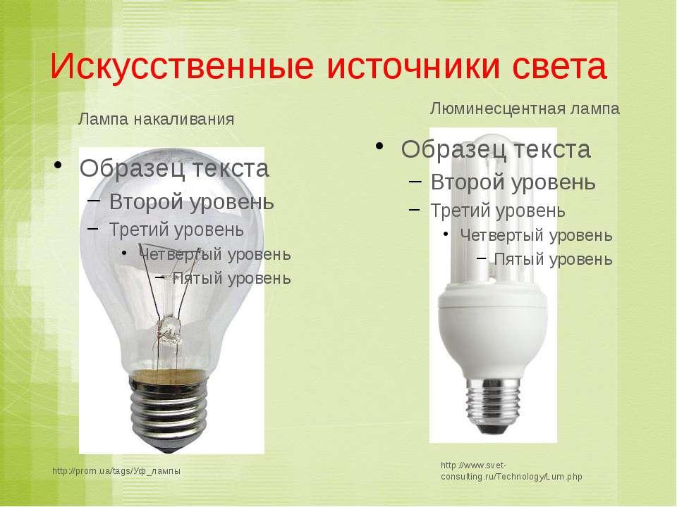 Искусственные источники света http://prom.ua/tags/Уф_лампы http://www.svet-co...