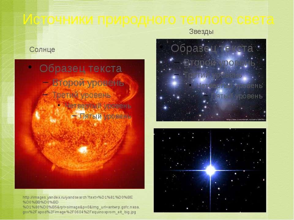 Источники природного теплого света http://images.yandex.ru/yandsearch?text=%D...