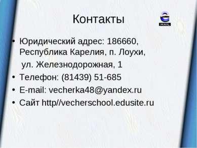 Контакты Юридический адрес: 186660, Республика Карелия, п. Лоухи, ул. Железно...