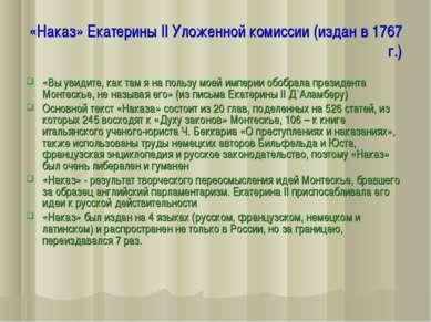 «Наказ» Екатерины II Уложенной комиссии (издан в 1767 г.) «Вы увидите, как та...