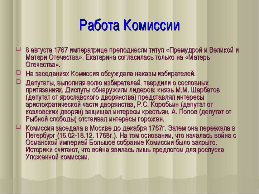 Работа Комиссии 8 августа 1767 императрице преподнесли титул «Премудрой и Вел...