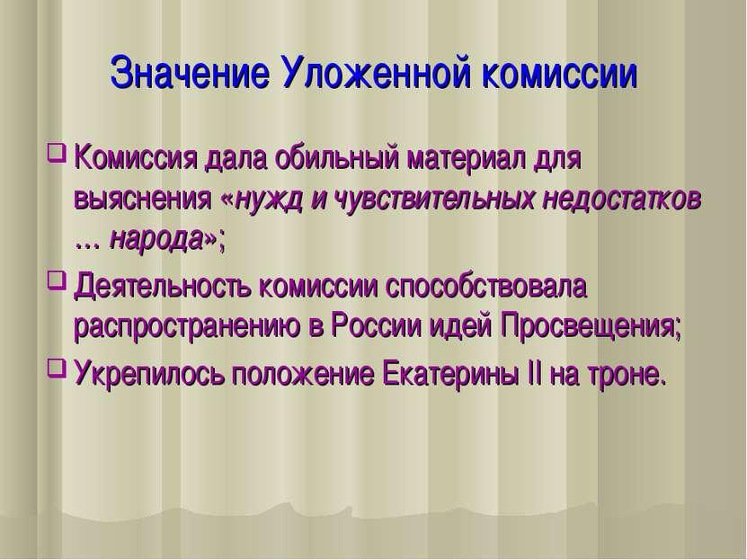 Значение Уложенной комиссии Комиссия дала обильный материал для выяснения «ну...
