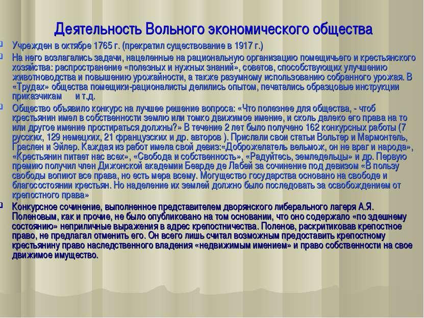 Деятельность Вольного экономического общества Учрежден в октябре 1765 г. (пре...