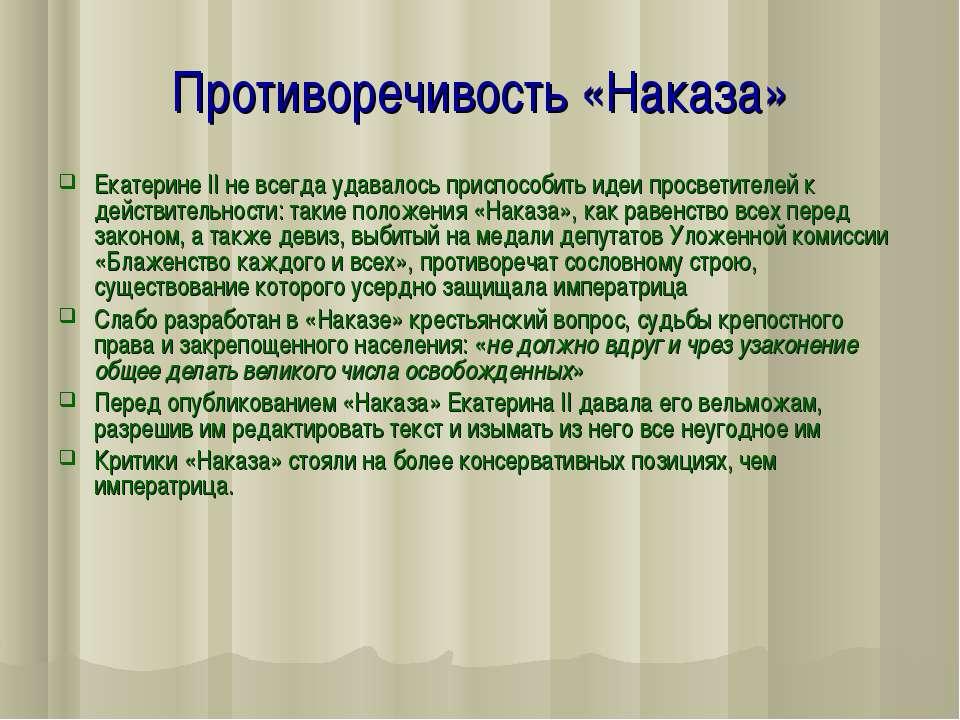 Противоречивость «Наказа» Екатерине II не всегда удавалось приспособить идеи ...