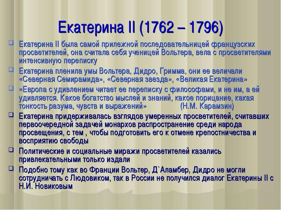 Екатерина II (1762 – 1796) Екатерина II была самой прилежной последовательниц...