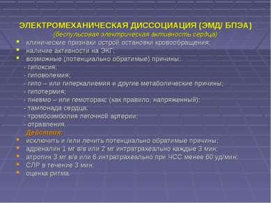 ЭЛЕКТРОМЕХАНИЧЕСКАЯ ДИССОЦИАЦИЯ (ЭМД/ БПЭА) (беспульсовая электрическая актив...