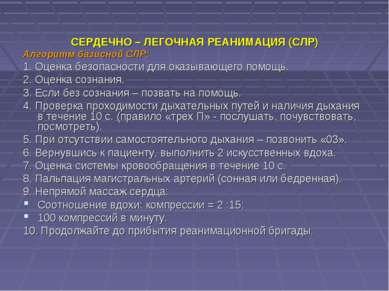 СЕРДЕЧНО – ЛЕГОЧНАЯ РЕАНИМАЦИЯ (СЛР) Алгоритм базисной СЛР: 1. Оценка безопас...