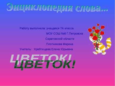 Работу выполнила: учащаяся 7А класса МОУ СОШ №6 Г.Петровска Саратовской облас...
