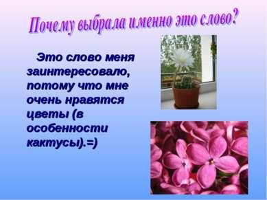 Это слово меня заинтересовало, потому что мне очень нравятся цветы (в особенн...
