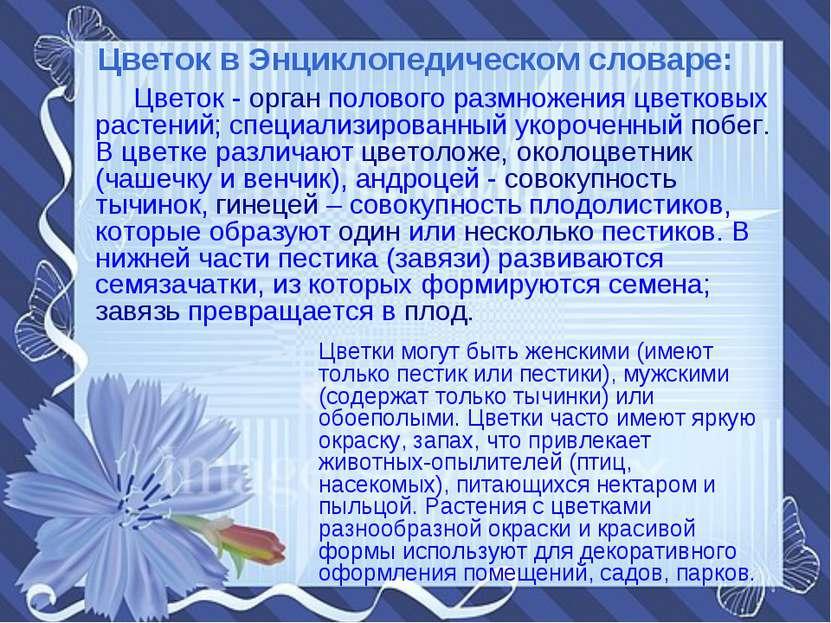 Цветок в Энциклопедическом словаре: Цветок - орган полового размножения цветк...