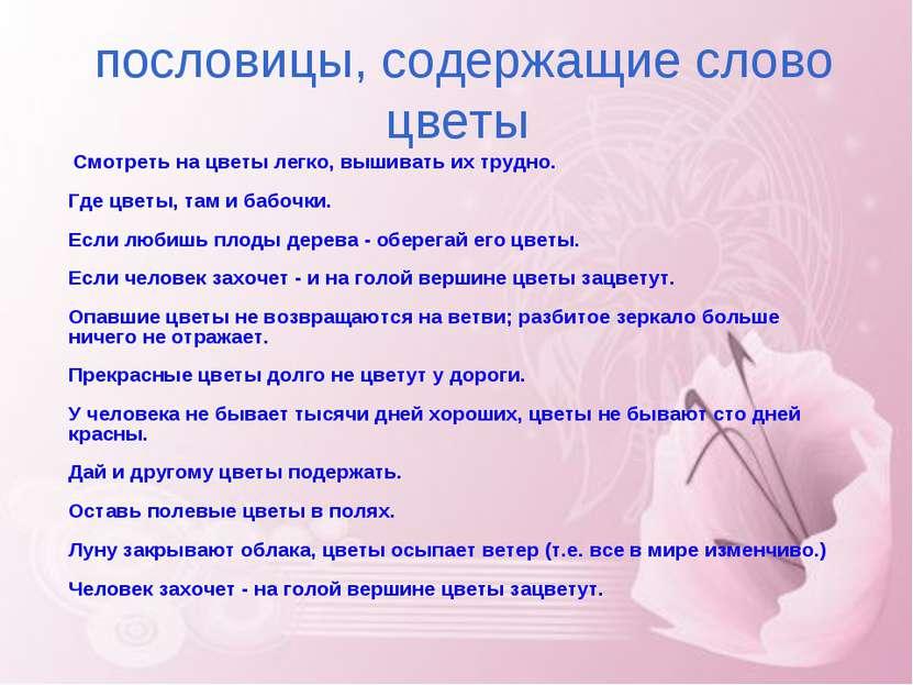 пословицы, содержащие слово цветы Смотреть на цветы легко, вышивать их трудно...