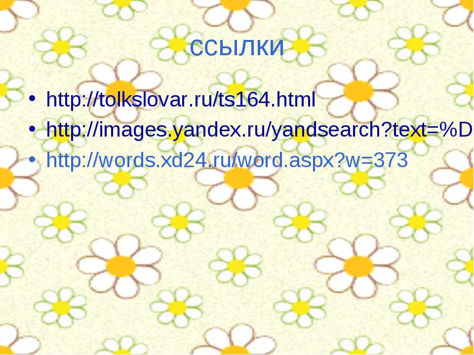 ссылки http://tolkslovar.ru/ts164.html http://images.yandex.ru/yandsearch?tex...