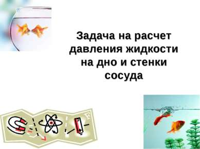 Задача на расчет давления жидкости на дно и стенки сосуда