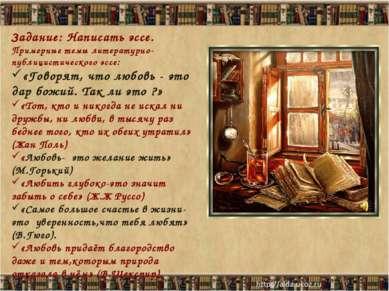 Задание: Написать эссе. Примерные темы литературно-публицистического эссе: «Г...