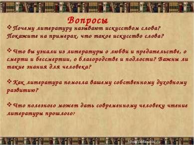 Вопросы Почему литературу называют искусством слова? Покажите на примерах, чт...