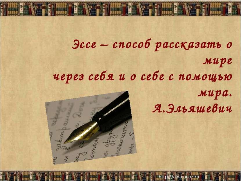 * * Эссе – способ рассказать о мире через себя и о себе с помощью мира. ...
