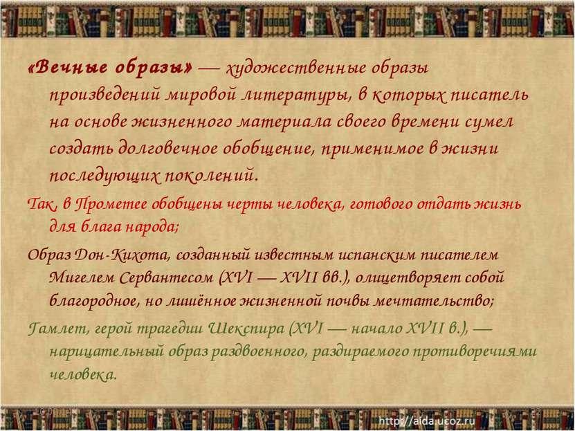 «Вечные образы» — художественные образы произведений мировой литературы, в ко...