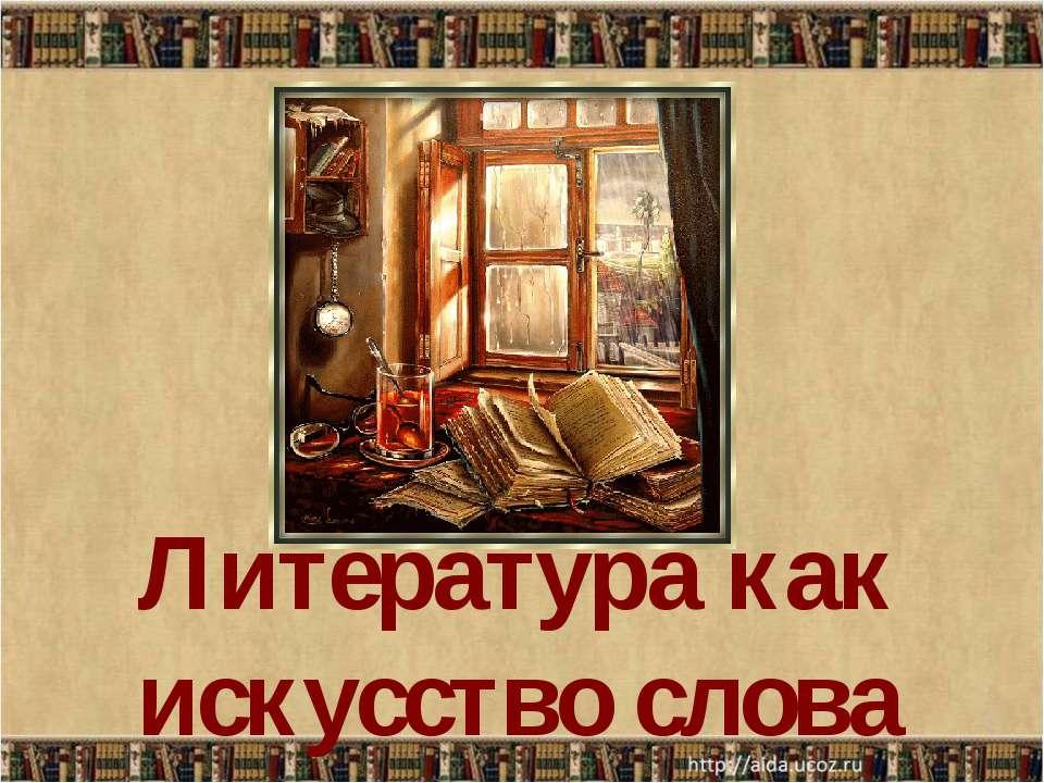 Литература как искусство слова