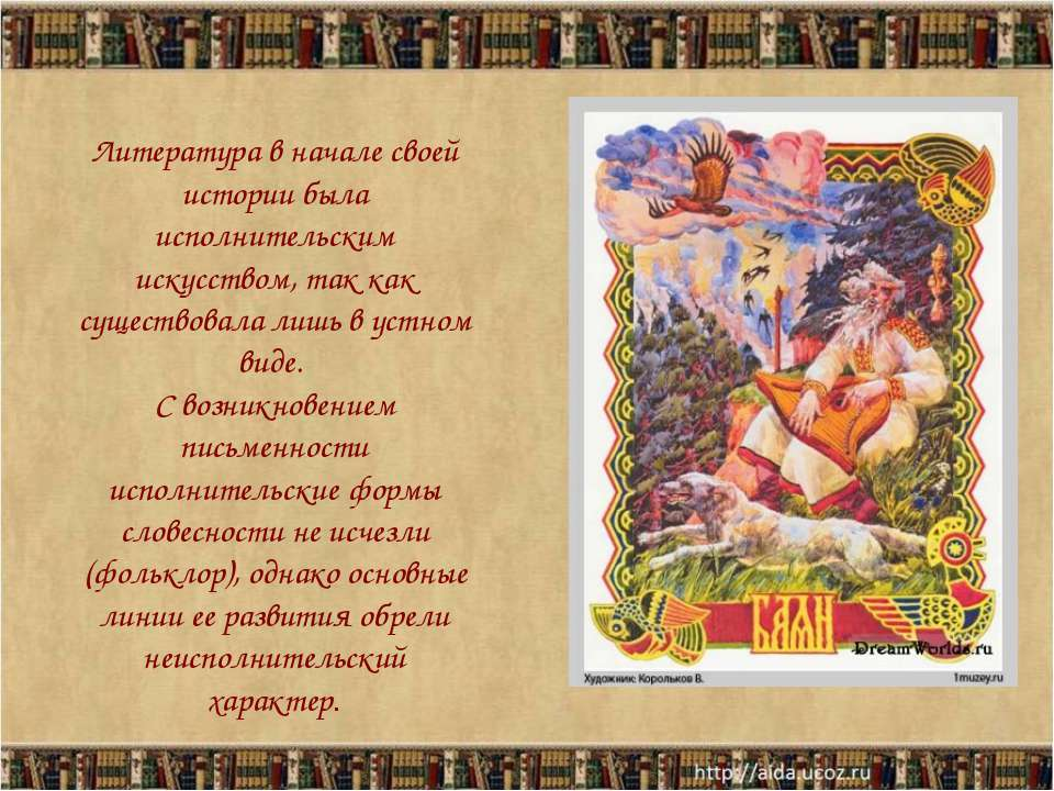 Литература в начале своей истории была исполнительским искусством, так как су...