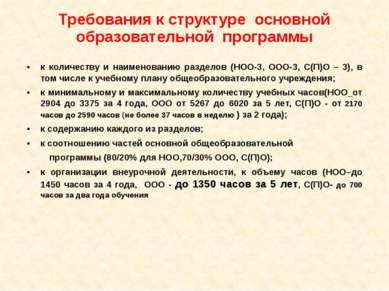Требования к результатам освоения основной образовательной программы Личностн...