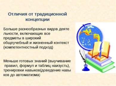 Отличительные особенности ФГОС 4. Изменения в учебных планах: - Изменения в о...