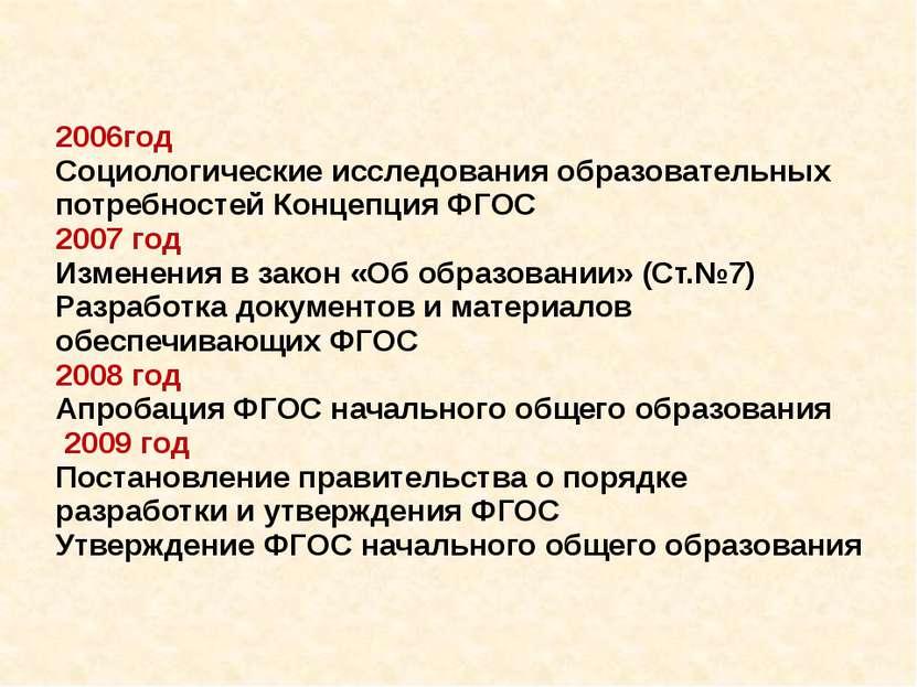 Преемственность Опора на опыт советской и российской школы, лучший мировой оп...