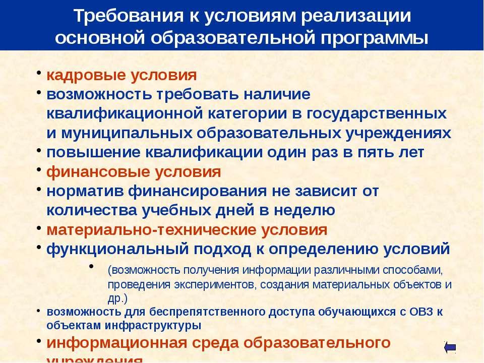 Только с помощью действия Какимобразом включитьученикав образовательный пр...