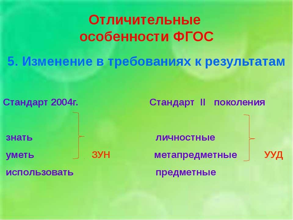 Особенности УМК 1) Большинство заданий построены с акцентом на практическую и...