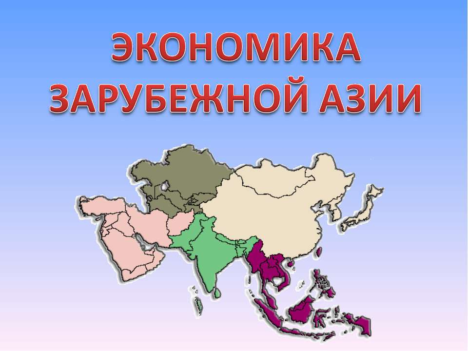 Презентацию на тему страны зарубежной азии