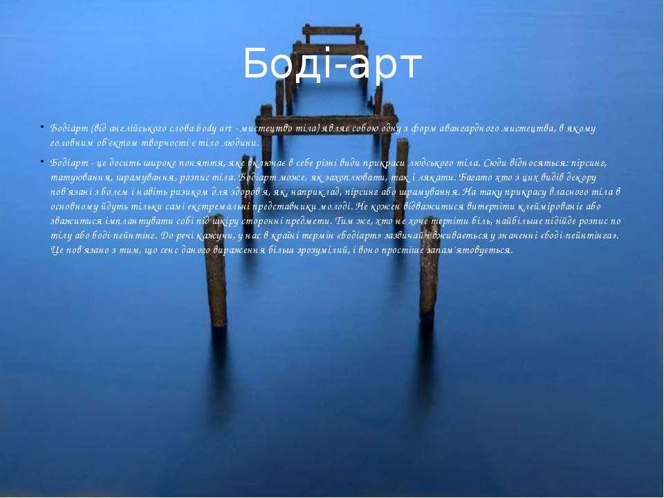 Боді-арт Бодіарт (від англійського слова body art - мистецтво тіла) являє соб...