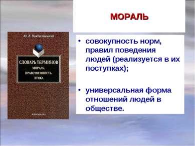 МОРАЛЬ совокупность норм, правил поведения людей (реализуется в их поступках)...