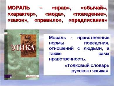 МОРАЛЬ – «нрав», «обычай», «характер», «мода», «поведение», «закон», «правило...