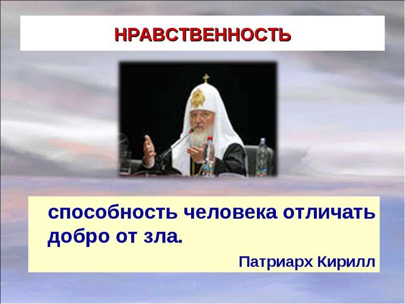 НРАВСТВЕННОСТЬ способность человека отличать добро от зла. Патриарх Кирилл