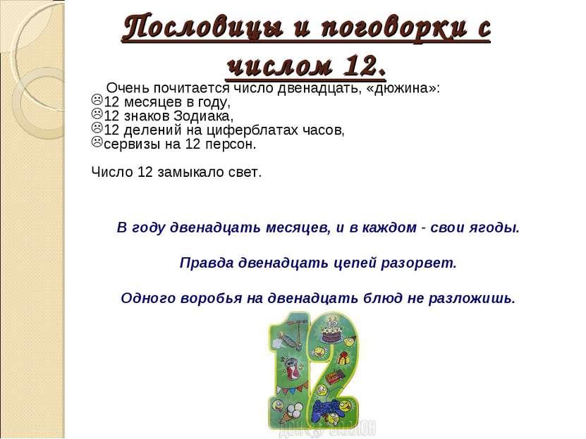 Пословицы и поговорки с числом 12. Очень почитается число двенадцать, «дюжина...
