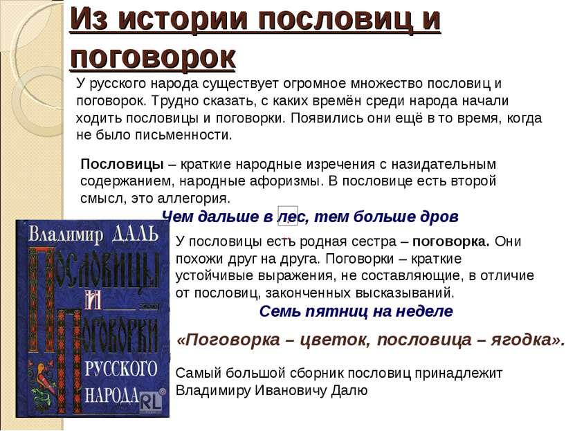 Из истории пословиц и поговорок У русского народа существует огромное множест...