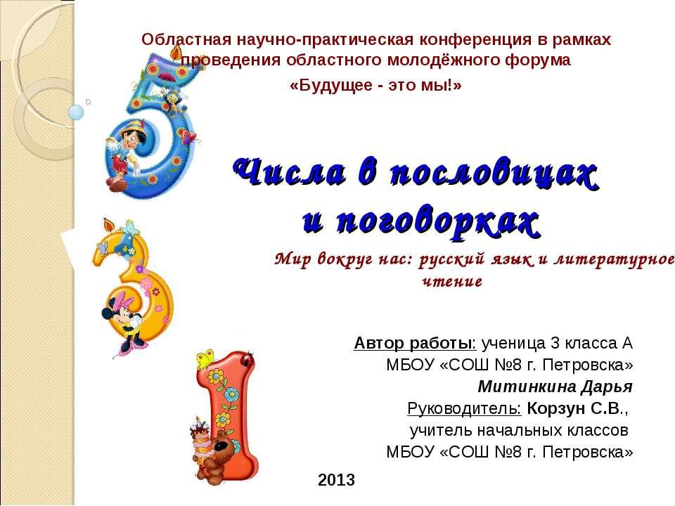 Числа в пословицах и поговорках Областная научно-практическая конференция в р...