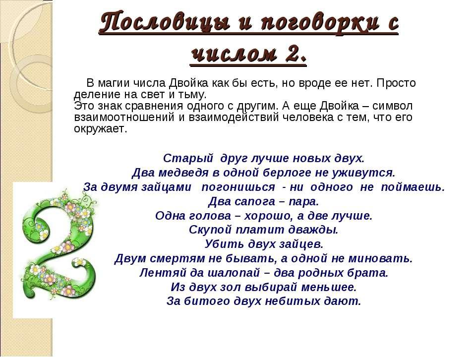 Пословицы и поговорки с числом 2. В магии числа Двойка как бы есть, но вроде ...