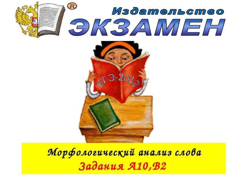 Морфологический анализ слова Задания А10,В2