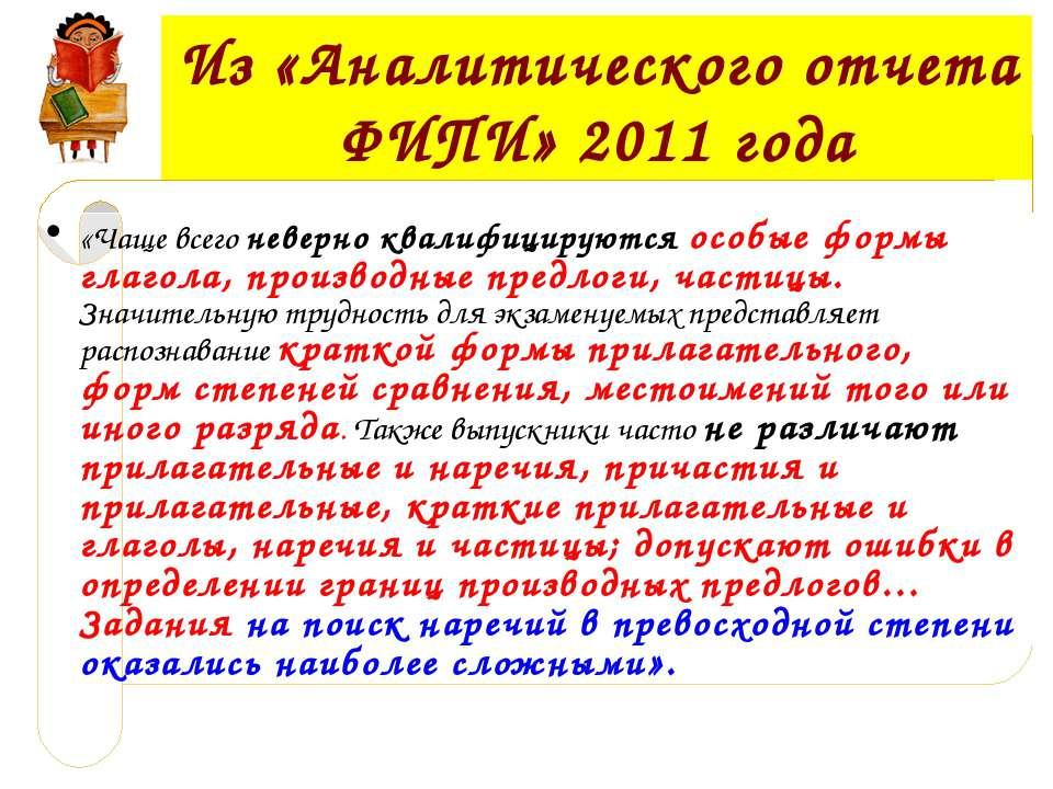 Из «Аналитического отчета ФИПИ» 2011 года «Чаще всего неверно квалифицируются...
