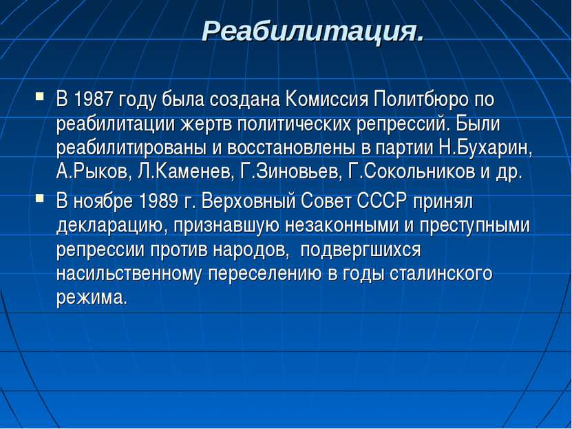 Реабилитация. В 1987 году была создана Комиссия Политбюро по реабилитации жер...