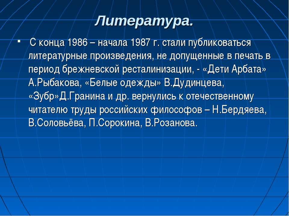 Литература. С конца 1986 – начала 1987 г. стали публиковаться литературные пр...