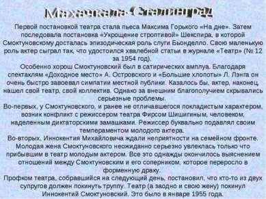 Первой постановкой театра стала пьеса Максима Горького «На дне». Затем послед...