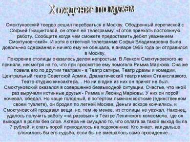 Смоктуновский твердо решил перебраться в Москву. Ободренный перепиской с Софь...