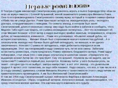 В Театре-студии киноактера Смоктуновскому довелось играть в пьесе Бернарда Шо...