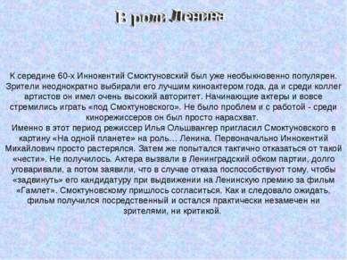 К середине 60-х Иннокентий Смоктуновский был уже необыкновенно популярен. Зри...